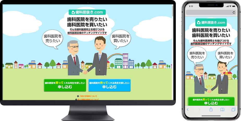 歯科居抜き.com