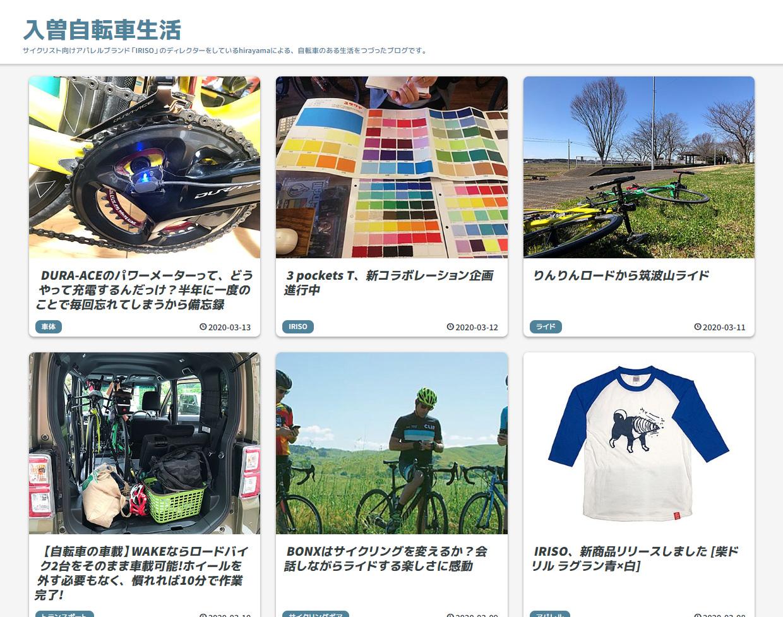 入曽自転車生活