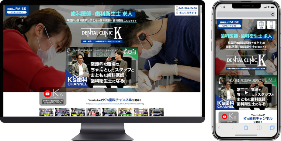 医療法人RAISE 求人サイト